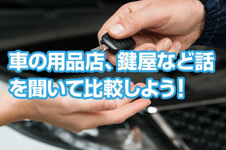 車の合鍵に作成にかかる時間の目安