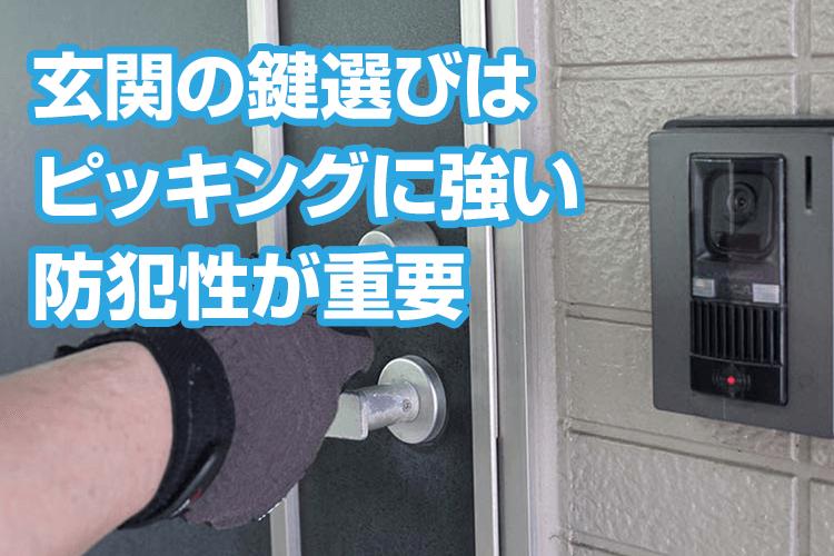 玄関の鍵の種類とうまく選ぶコツ!より安全で快適な住まいへ!