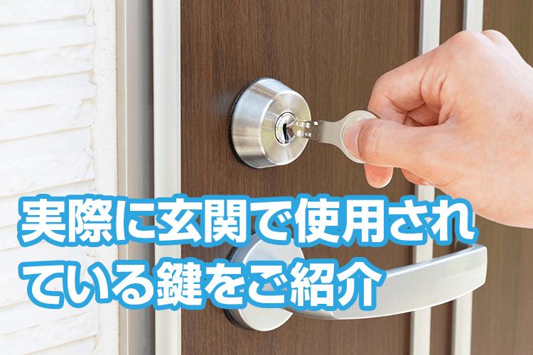 玄関に使われている鍵の種類