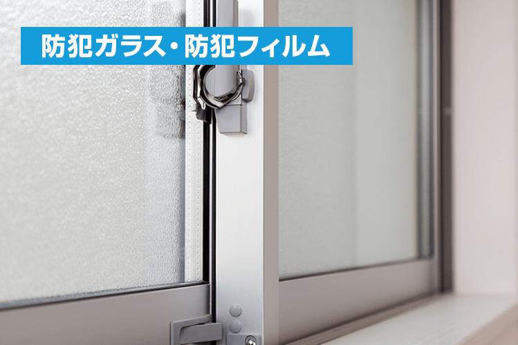 2.防犯ガラス・防犯フィルム