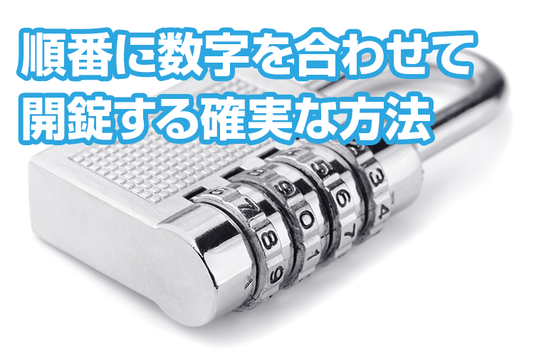 自力で開ける方法2.~ダイヤル式南京錠の場合~