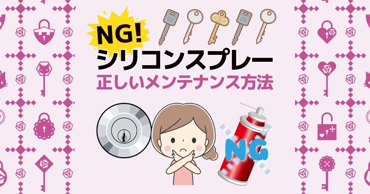 鍵穴にシリコンスプレーはNG!正しいメンテナンス方法を紹介します