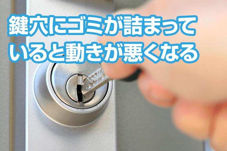 なぜ鍵穴の動きが悪くなるの?